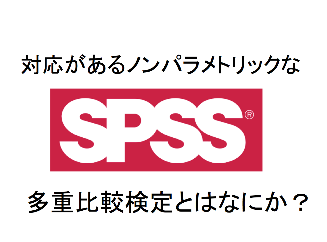SPSS nonpara posthooktest