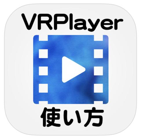 VRPlayer